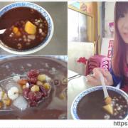 [台南美食●中西區] 石家㊣阿美綠豆湯--☆銅板美食☆配料豐富的八寶紅豆湯竟然只要30元♪