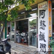 [南台灣食記]台南小吃二連發之阿憨鹹粥和安平豆花