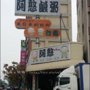 [台南北區]阿憨鹹粥