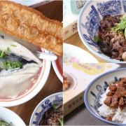 台南美食-芯芯要去【阿憨鹹粥】~半粥式虱目魚肚粥配油條,屬於台南人的早餐日常,限量魚燥飯美味大驚喜