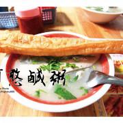 吃。台南 五十年老店・在地小吃虱目魚鹹粥「阿憨鹹粥」。