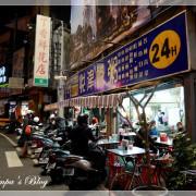 24小時不打烊!吃貨遊台南 永遠不寂寞♥悅津鹹粥