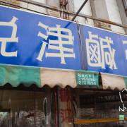 |台南| 24小時都吃得到但態度不佳:悅津鹹粥