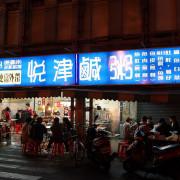 【中式】台南‧悅津鹹粥-24小時不打烊,宵夜的最佳選擇!