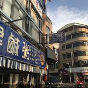台南市中西區-悅津鹹粥