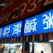 悅津 鹹粥 ︳台南24H營業 夜貓子最愛深夜美食 料多味美海鮮鹹粥 ︳虱目魚肚湯 完整魚肚端上桌