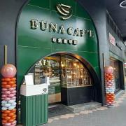 [分享]信義區新開幕布納咖啡館