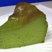 半熟版!抹茶巴斯克乳酪《Dus Dessert 嘟氏。微甜》