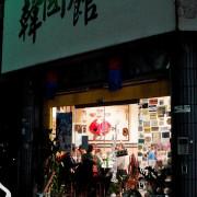 台南善化。韓國館~韓式好味道