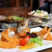 【台南日本料理】新鮮漁獲每日到港,色香味俱全超好吃《吉藏日本料理》|安平美食|商業午餐|聚餐宴客|