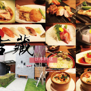 吃。台南|嚴選當季食材・生魚片・精緻料理「吉藏日本料理」。
