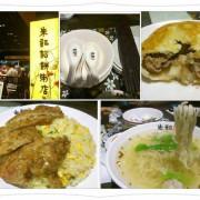 【食記】新竹朱記餡餅粥店(BigCity遠東巨城購物中心B1)