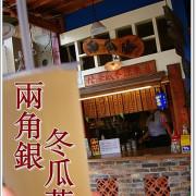 [台南安平]兩角銀冬瓜茶|安平總店