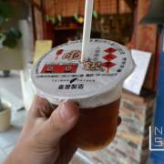 [台南食記] Nash 喝 擁有多元選擇的 兩角銀冬瓜茶