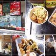 夏日輕食 西井村唰嘴的蜂蜜魯味 輕食蔬菜隨走隨吃~簡單帶著走(台南伴手禮.安平名產)!!