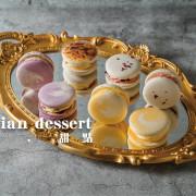 宅配/團購 Lian dessert 蓮 . 甜點|主推法式甜品 馬卡龍及達克瓦滋,在家輕鬆享受法式的甜蜜優雅(訂單預約制)