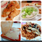 台南美食之旅、府城美味輕旅行-排隊小吃排行榜《周氏蝦捲》、《赤崁棺材板》