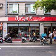 台南『周氏蝦捲』