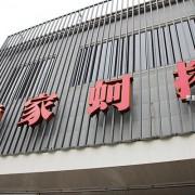 2013-6-25 台南~陳家蚵捲