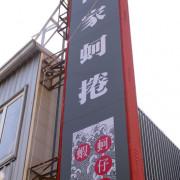 ◈台南◈ⓜ陳家蚵捲ⓜ
