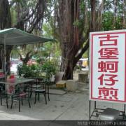 台南安平古堡景點旁的小吃吃一輪~蚵仔煎+陳家蚵捲+茶湯會+正合興蜜餞