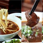 台南美食【洪家店牛肉麵】開業四十多年,牛肉麵店最好吃的竟然是破豆干!?