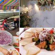 【台南辦桌】福泉食味外燴辦桌商行|私心推薦人氣國宴師|山珍海味超水準|新人大方請、賓客歡喜吃