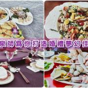 【台南辦桌】福泉 食味外燴辦桌商行 | 為你量身打造的婚禮夢幻佳餚 | 最嚴選、最誠摯的工作團隊