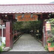 陽明山竹子湖/頂湖用餐、芋見小路散步,下湖逛海芋環狀步道