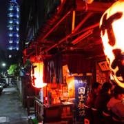 台北市信義區-竹村居酒屋