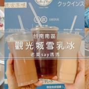 [小食記]台南南區觀光城冰店推薦-維美雪乳冰,比紅茶牛奶更超值的紅茶雪乳冰,紅豆月見雪乳冰 - 老莫 Say透透