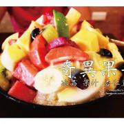 吃。台南|人氣手工杏仁豆腐・水果冰「奇異果子」。