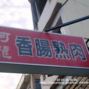 [南台灣食記]台南的阿龍香腸熟肉之在地人必吃黑白切老店