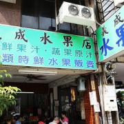 【甜點】台南中西 義成水果店 果汁水果專賣 銀波布丁超美味
