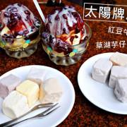 """[食記] 台南‧激推紅豆牛乳霜""""太陽牌冰品"""" 老字號冰店"""