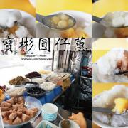 吃。台南|50幾年的老冰店!招牌八寶冰。「八寶彬圓仔惠」。
