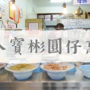 FOOD|台南中西區—八寶彬圓仔惠|簡單卻不平凡的古早味八寶冰|金華路