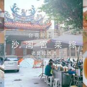 《台南早餐》沙淘宮 菜粽,創立於1949,包著花生的南部粽,純素