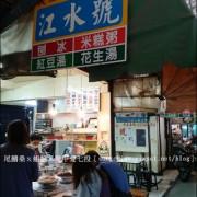 [台南中西]大菜市江水號.民國二十年創立老店