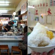 台南江水號 民國二十年創立 老台南的懷舊冰店 除了吃個消暑解熱更是記憶裡入口的酸甘蜜甜