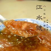 吃。台南|中西區。八十年知名老店「江水號-大菜市老店」