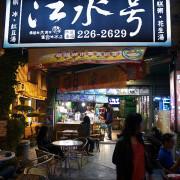 【機車環島】22-台南 江水號~八十年老店甜品