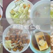 [小食記]台南早午餐吃什麼?台南小吃推薦-和緯蝦仁飯,肉燥飯,蝦仁飯,必吃的白菜扁魚 | 老莫踅透透 | 美食,小吃,生活,旅遊