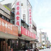 2013-7-30 花蓮~液香扁食店