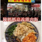【花蓮市區】陳媽媽嘉義雞肉飯~美食一級戰區上的雞肉飯專賣店
