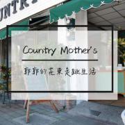 【花蓮市區】鄉村媽媽Country Mothers~在地擁有高人氣的美式早午餐