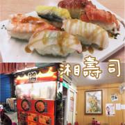 【花蓮美食】湘壽司屋~學生很愛之平價日式壽司屋