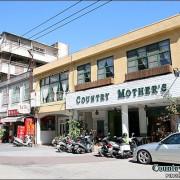 [ 食記 ] 花蓮市 COUNTRY MOTHERS 博愛店 - 人氣早午餐美式餐廳 俗擱大份量!
