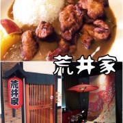【花蓮美食】荒井家~鄰近火車站周邊的日式定食
