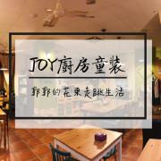 【花蓮市區】Joy廚房&童裝~近花蓮文創園區溫暖的鄉村風格簡餐小店